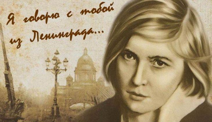 Виртуальная выставка, посвященная сложной и трагичной личности Ольги Федоровны Берггольц