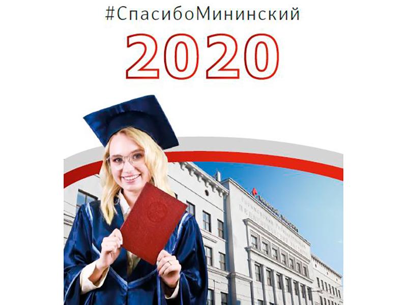 Мининский университет подготовил специальный выпускной онлайн-альбом