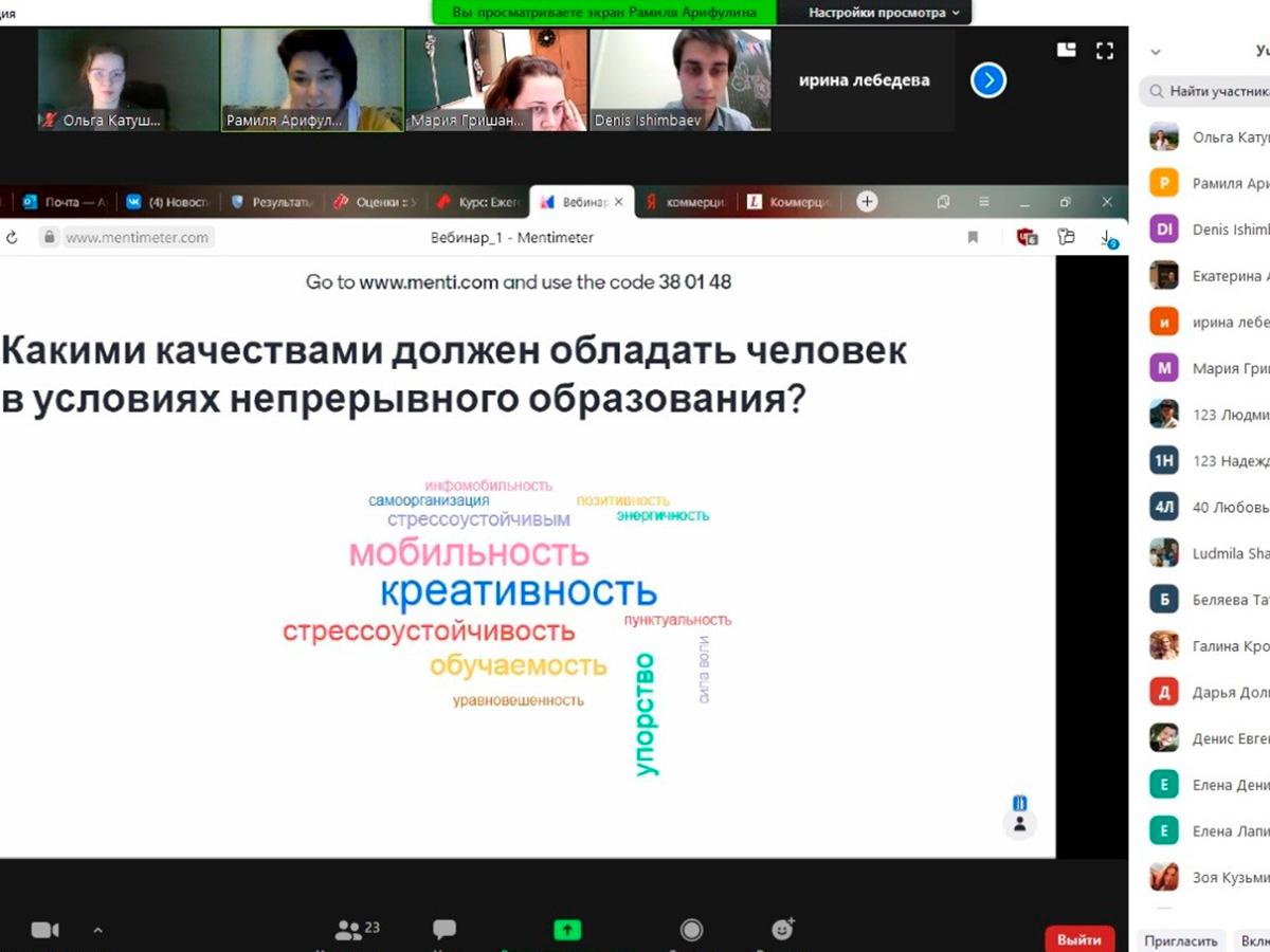 На двух экспериментальных площадках кафедры общей и социальной педагогики  прошел панорамный вебинар для педагогов на тему «Современные тренды в образовании»