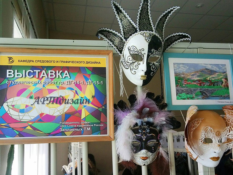Открылась выставка декоративно-прикладного искусства кафедры средового и графического дизайна «АРТдизайн»