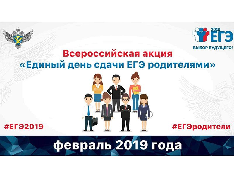 26 февраля 2019 года Мининский университет принял участие во Всероссийской акции «Единый день сдачи ЕГЭ»