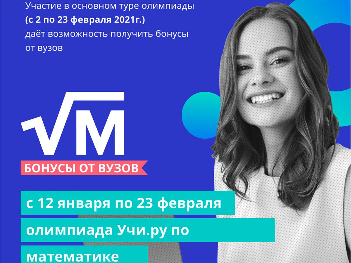 Мининский университет — официальный партнер онлайн-олимпиады Учи.ру по математике для учащихся 10–11 классов