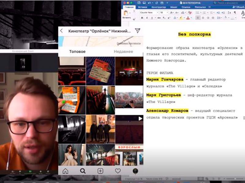 Документальный ScreenLife-фильм представили студенты-продюсеры