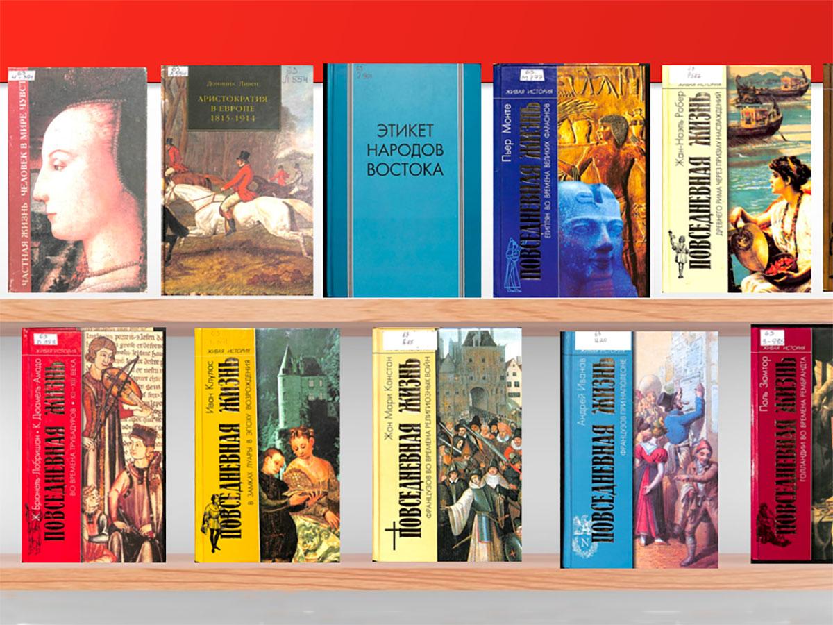 Библиотека Мининского университета представляет виртуальную выставку «Времена и нравы. Повседневная жизнь человечества»