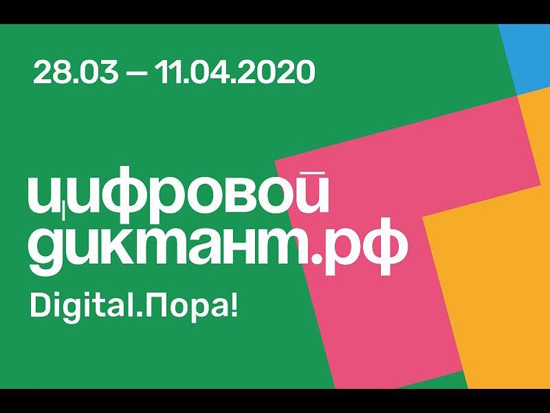 Мининский университет примет участие в «Цифровом диктанте» с 28 марта по 11 апреля