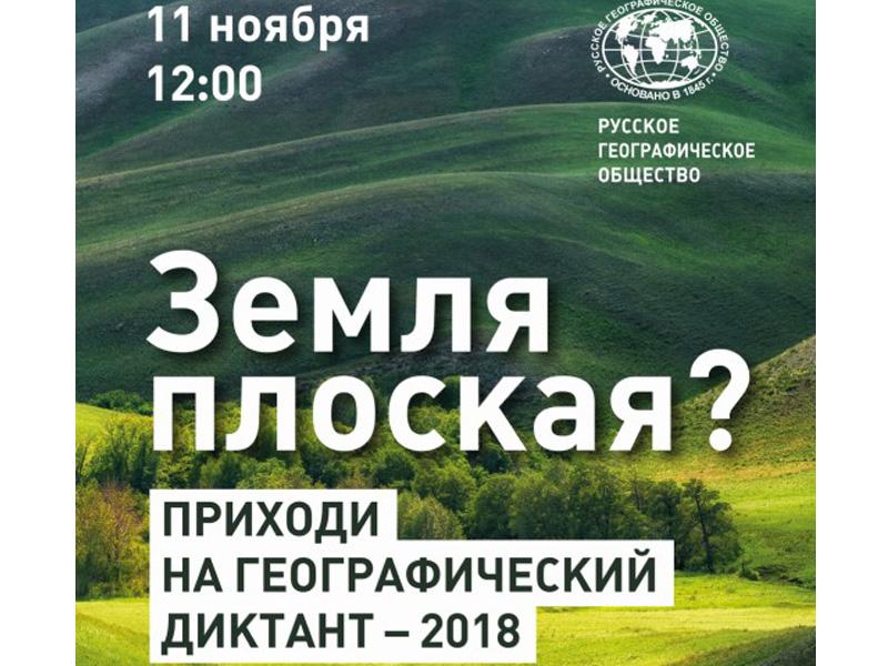 Географический диктант пройдёт в Мининском университете