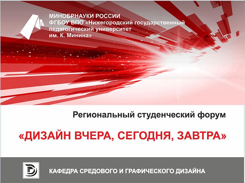 Состоялся III Региональный студенческий форум «Дизайн вчера, сегодня, завтра»