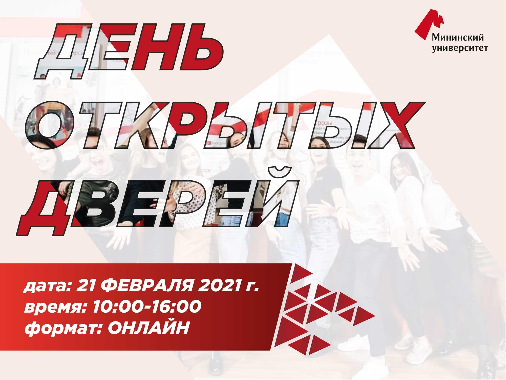 «День открытых дверей: Время Мининского!» пройдет 21 февраля