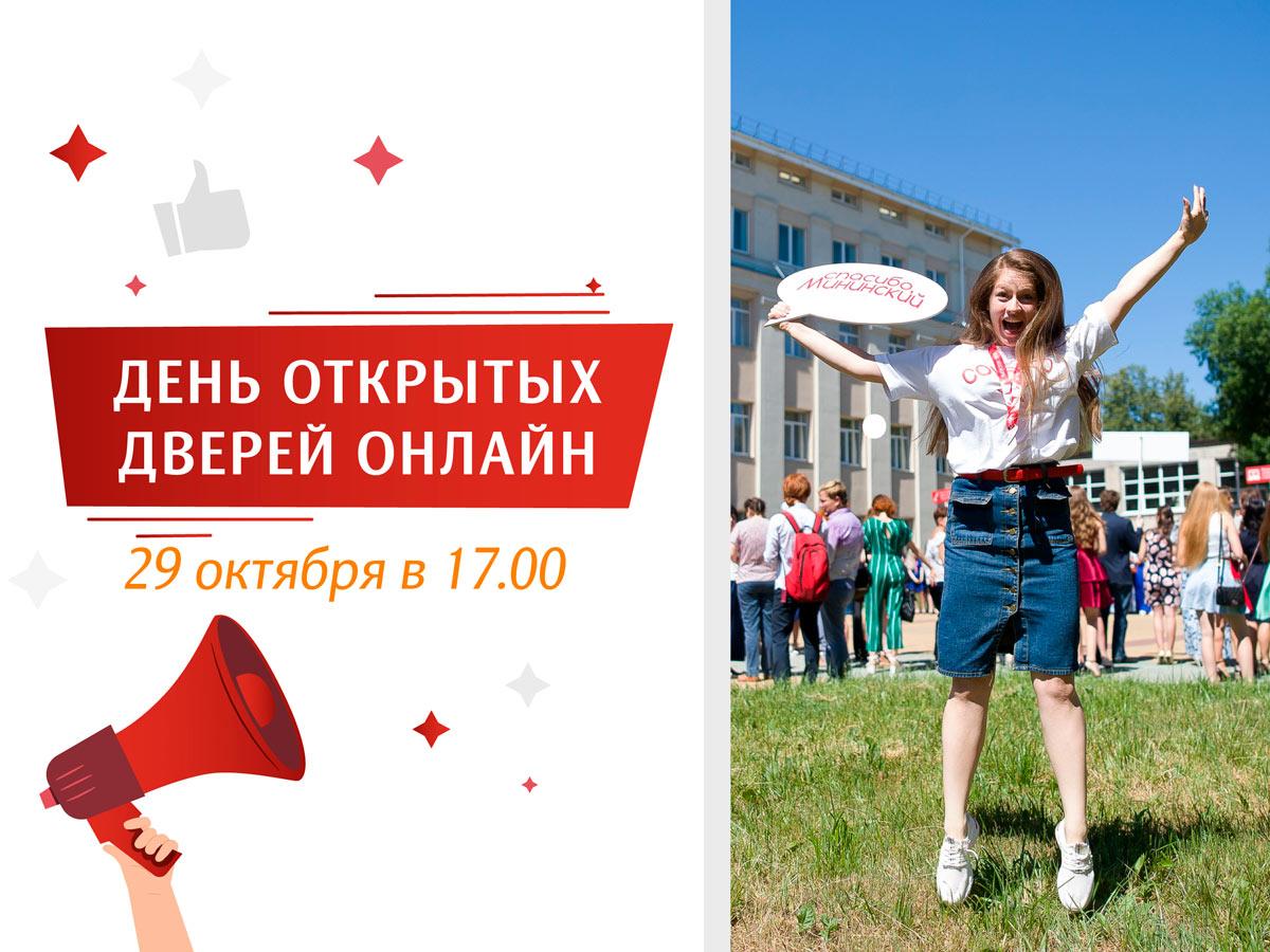В Мининском университете пройдет день открытых дверей онлайн
