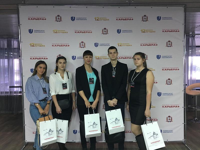4-5 октября студенты и выпускники двух факультетов Мининского университета ФУиСТС и ФПиП приняли участие в II Всероссийском студенческом форуме «Карьера+» и карьерном проекте «Дюжина лучших»