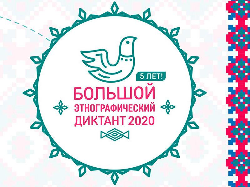 Студенты факультета гуманитарных наук Мининского университета приняли участие в международной просветительской акции «Большой этнографический диктант – 2020»