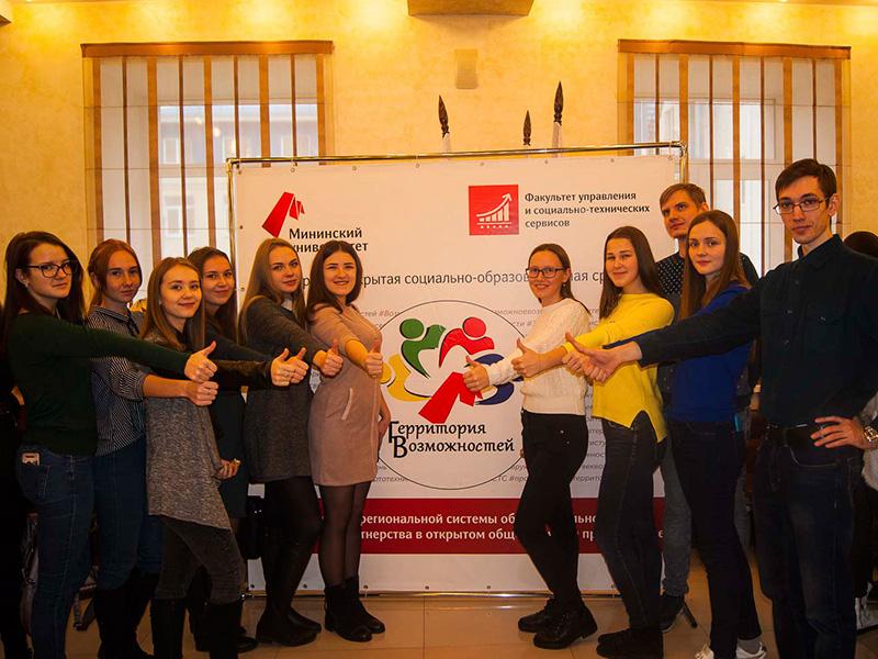 Презентация проекта «Территория возможностей» прошла в Мининском университете