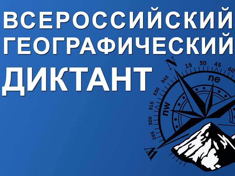 Третий географический диктант пройдёт в Мининском университете