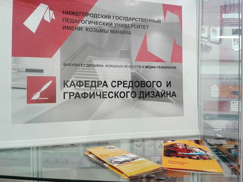 День дизайна пройдет в Мининском университете