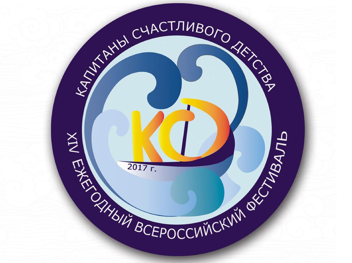 XIV ежегодный Всероссийский фестиваль студенческих педагогических отрядов «Капитаны счастливого детства»