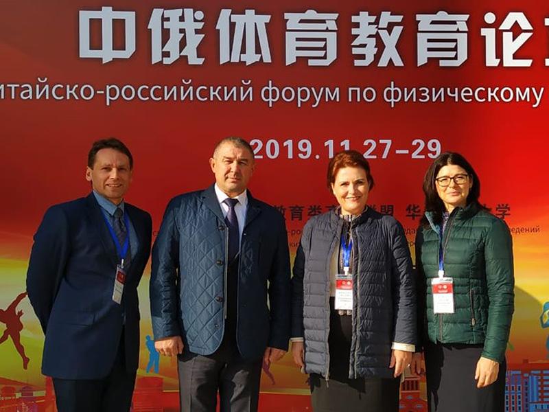 Мининский университет принял участие в работе Китайско-Российского Форума по физическому воспитанию