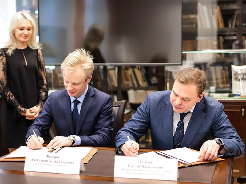 Министерство образования области и Мининский университет подписали Соглашение о создании регионального социально-педагогического кластера