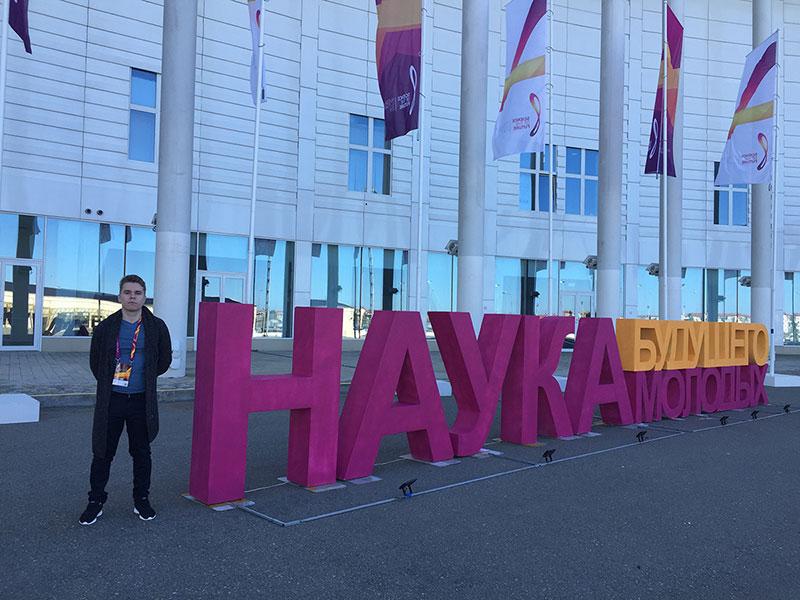 Аспирант Мининского университета принял участие в III Международной конференции «Наука будущего» и IV Всероссийском форуме «Наука будущего – наука молодых» в г. Сочи