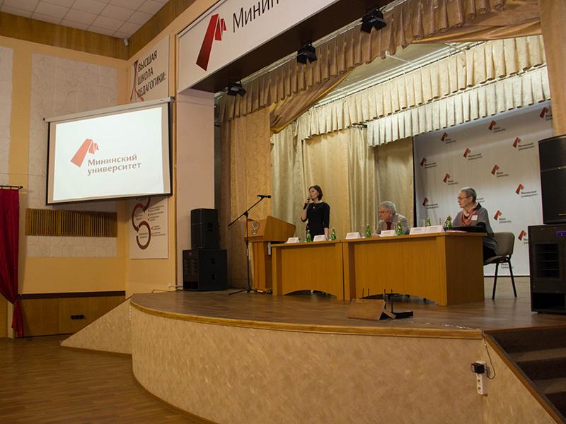 XIV Международная конференция  «Экологическое образование для устойчивого развития: теория и педагогическая реальность»