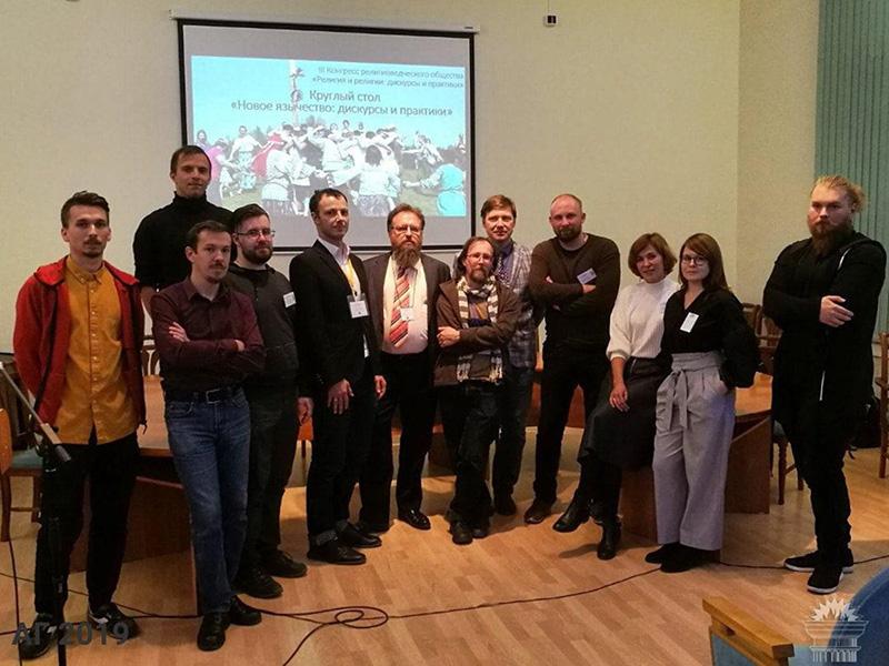 Исследователь Мининского университета принял участие в III конгрессе Русского Религиоведческого Общества