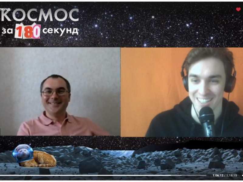 Преподаватель Мининского университета Николай Лапин в прямом эфире ответил на вопросы о космосе