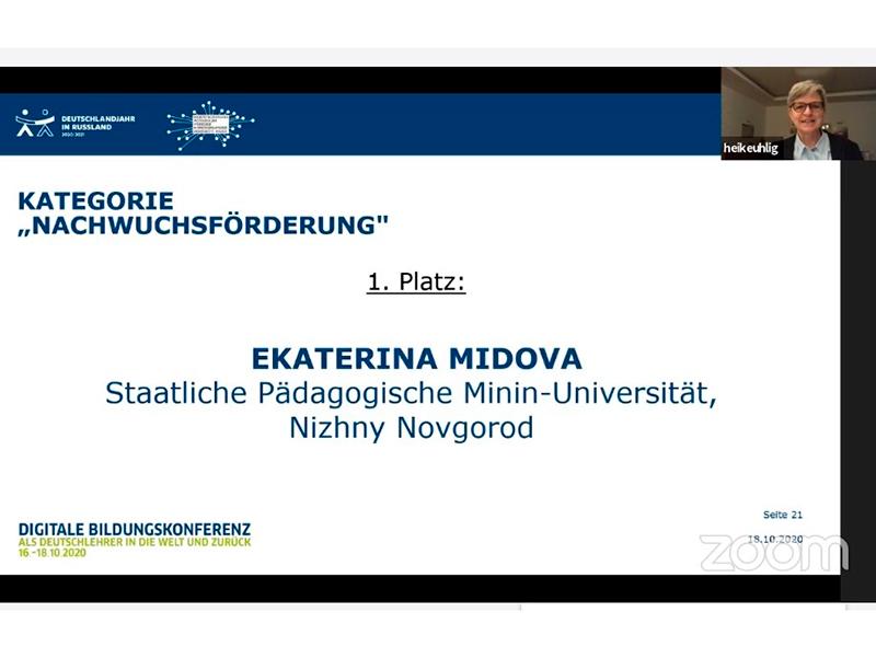 Преподаватель Мининского университета победила во Всероссийском конкурсе для учителей и преподавателей немецкого языка