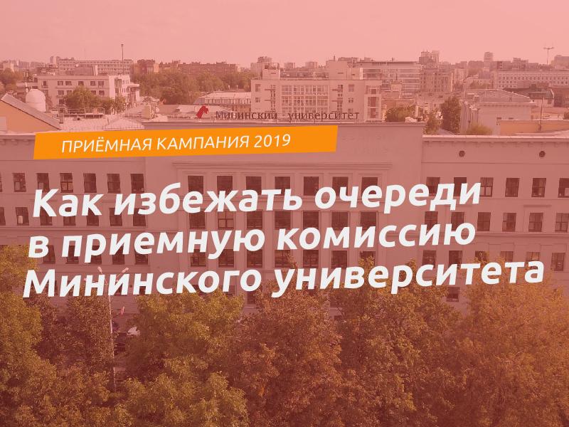 Как избежать очереди в приемную комиссию Мининского университета
