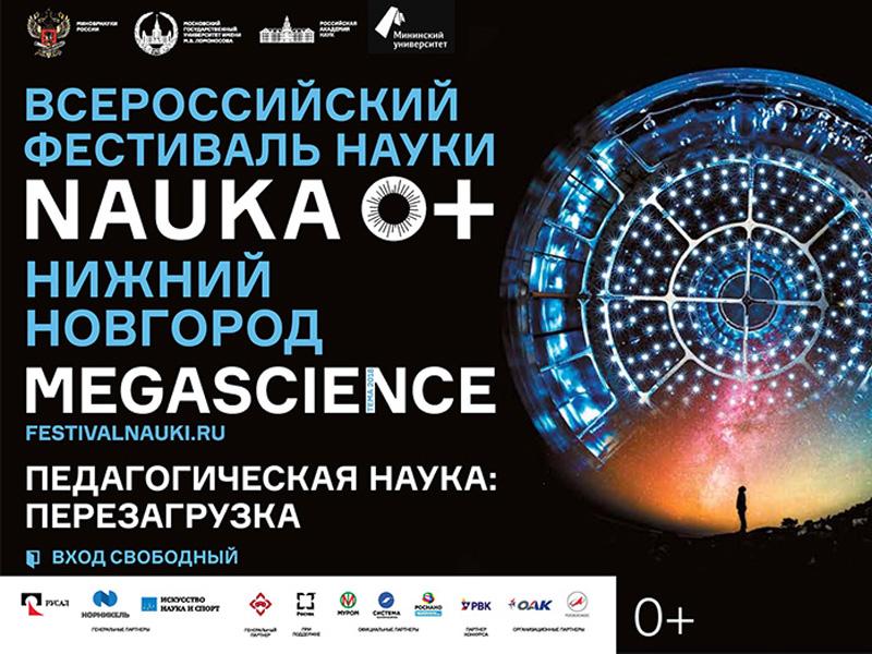 Мининский университет выступит региональной площадкой проведения Всероссийского фестиваля науки НАУКА 0+