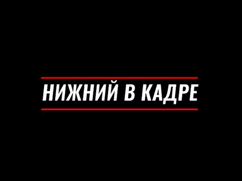 Дипломный проект о киноиндустрии Нижнего Новгорода «Нижний в кадре» продюсеров-выпускников будет транслироваться в эфире канала «Россия 24»