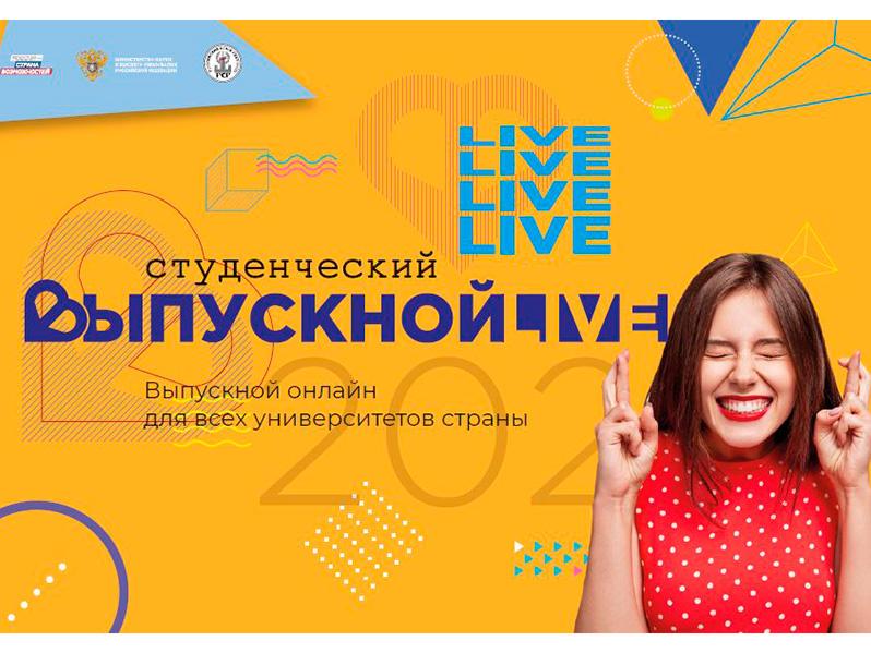 Всероссийский студенческий выпускной пройдет в онлайн-формате