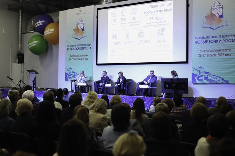Мининский университет выступил партнером форума «Образование Нижнего Новгорода: новые точки роста»