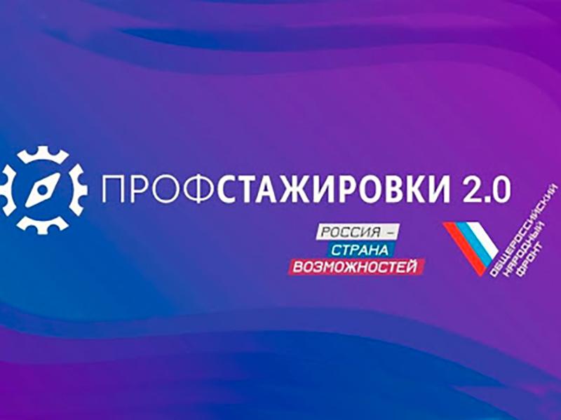 Студенты Мининского университета стали победителями второй волны проекта «Профстажировки 2.0»