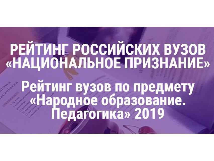 Мининский университет вошел в число лучших педагогических вузов страны по версии рейтинга «Национальное признание»