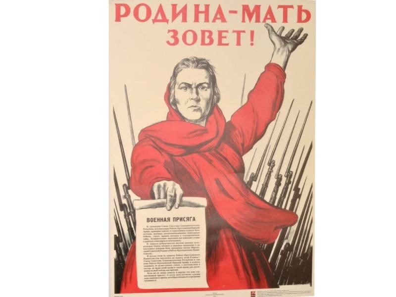 О военных плакатах и книгах, изданных во время Великой Отечественной войны, хранящихся в Фонде редкой книги Мининского университета