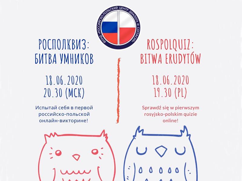 Молодые преподаватели и студенты факультета гуманитарных наук получили приглашение к участию в первой российско-польской двуязычной онлайн-викторине
