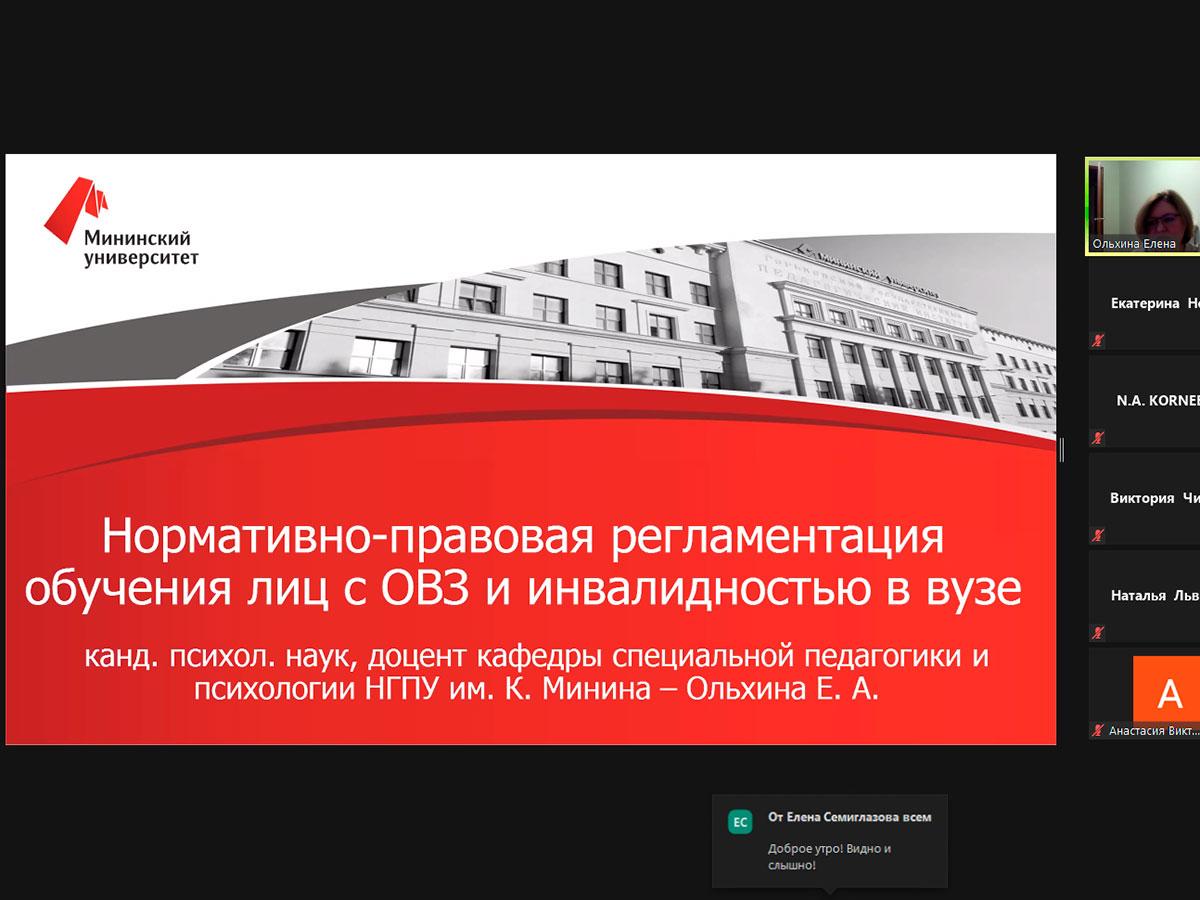 Завершилось обучение сотрудников вузов-партнеров по сетевой программе повышения квалификации «Организационные и психолого-педагогические основы инклюзивного высшего образования»