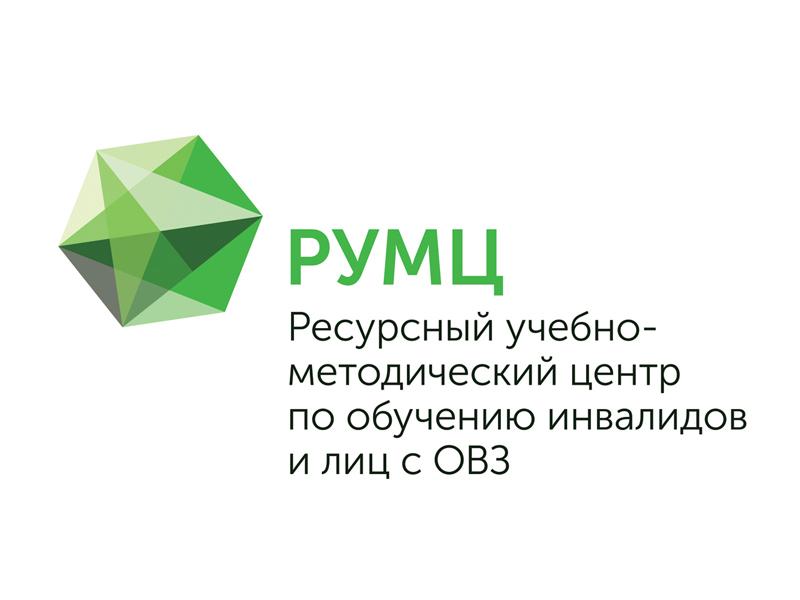 РУМЦ Мининского университета  организует мероприятие по профориентации лиц с ОВЗ и инвалидностью «Профессиональный маршрут»