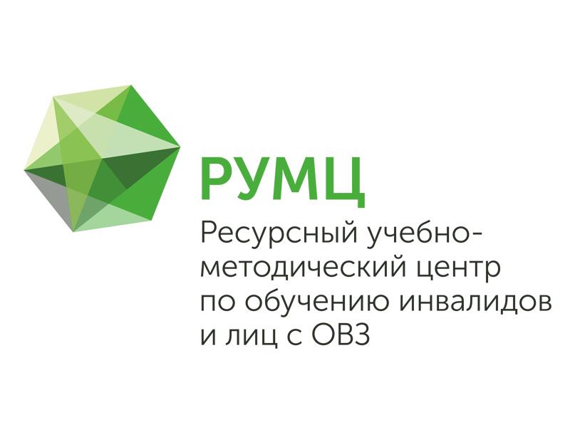 Ресурсный учебно – методический центр Мининского университета организует Международную научно – практическую конференцию «Стратегические линии развития инклюзивного высшего образования на современном этапе».