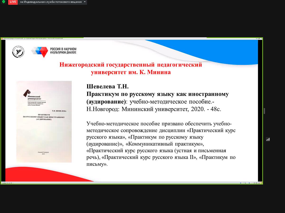 Преподаватель Мининского университета Татьяна Шевелева представила программу «Русский язык как иностранный» на международном образовательном салоне