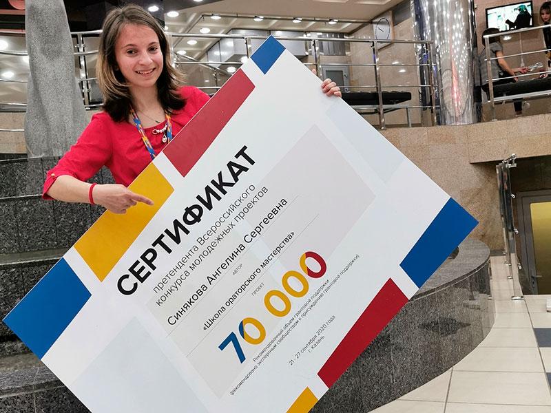 Проект студентки Мининского университета удостоен гранта Всероссийского конкурса молодёжных проектов