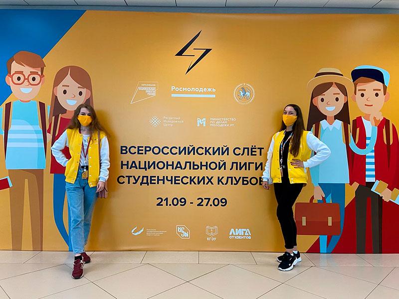 Студентки факультета гуманитарных наук и факультета физической культуры и спорта представляют Мининский университет на  Всероссийском слете национальной лиги студенческих клубов