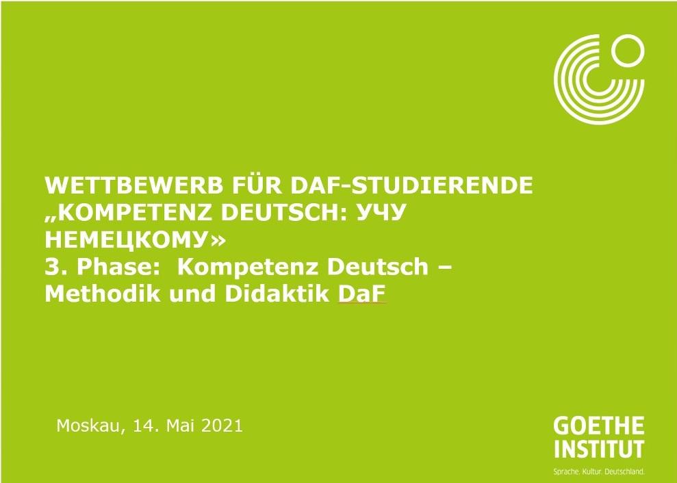 Студентка Мининского университета – призер трёх этапов Всероссийского конкурса «Kompetenz Deutsch: учу немецкому!»