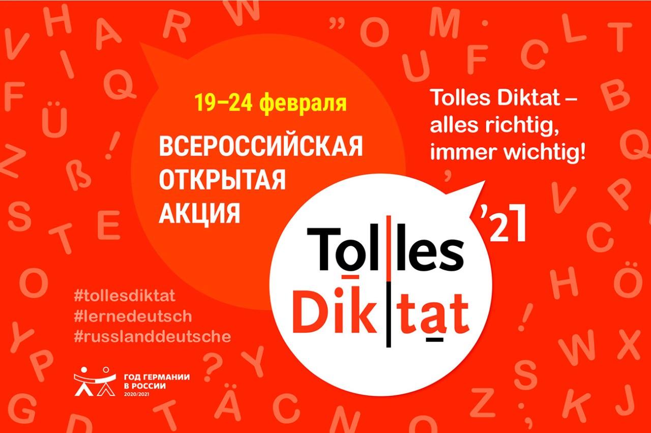 Мининский университет присоединился к Всероссийской открытой акции «Tolles Diktat-2021»