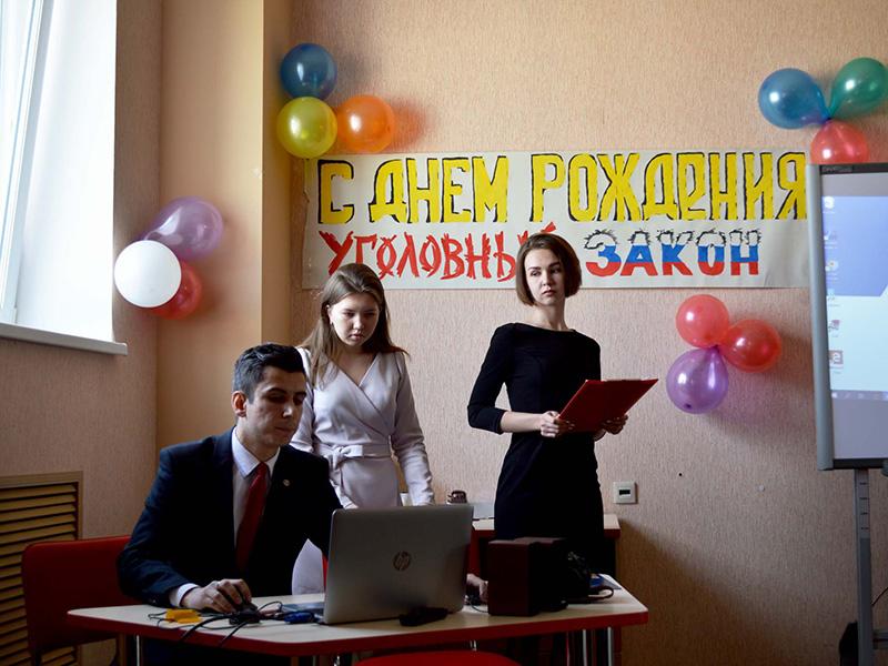 Открытое занятие, посвященное столетию Уголовного кодекса РФ, прошло на ФУиСТС