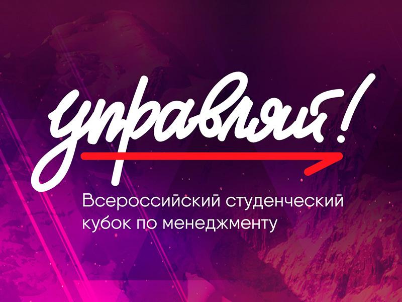 Студенты факультета управления и социально-технических сервисов  принимают участие в третьем сезоне Всероссийского молодежного Кубка по менеджменту «Управляй!»