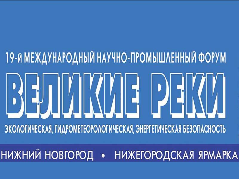 Заседание Ассоциации учителей географии Нижегородской области пройдёт на международном форуме «Великие реки 2017»