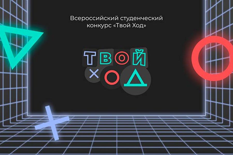 В День России завершится регистрация участников Всероссийского конкурса «Твой Ход»