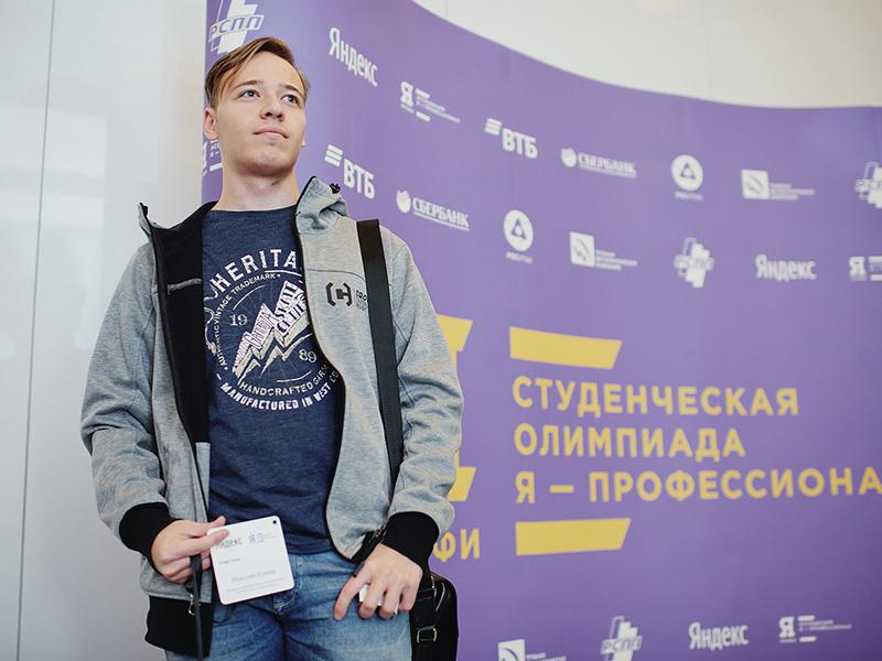 Стартовал четвертый сезон всероссийской студенческой олимпиады «Я – профессионал»
