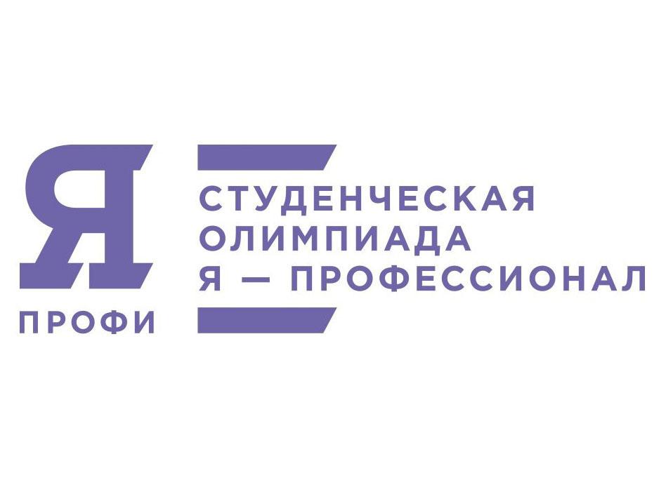 Студентка факультета управления и социально-технических сервисов Булганина Анастасия заняла второе место в финале Всероссийской олимпиады «Я – профессионал»