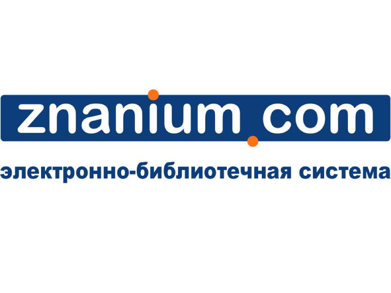 Мининскому университету предоставляется тестовый доступ в ЭБС Znanium.com